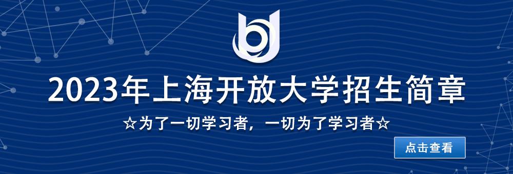 2019年上海开放大学招生简章
