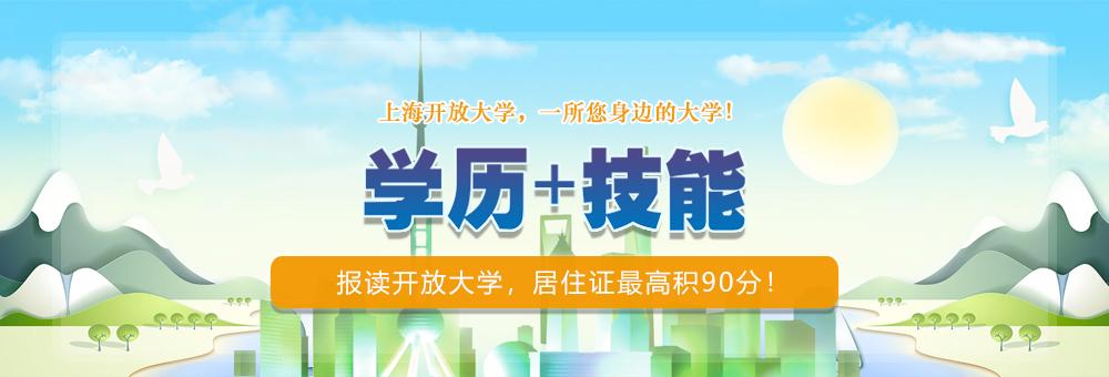 上海开放大学,一所您身边的大学