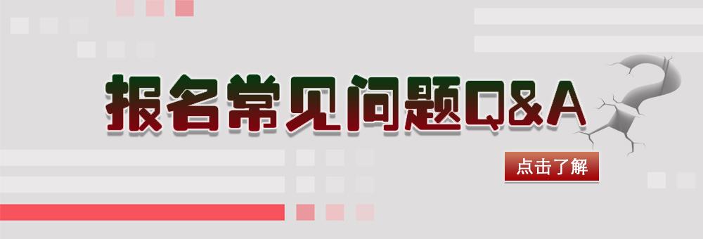 上海开放大学学历常见问题